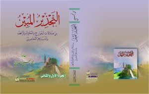 sampul tahdzir mubin NEW